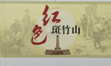 《红色斑竹山》新书在上栗发行