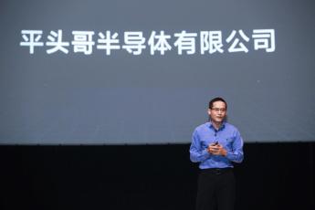 阿里達摩院出大招:成立獨立芯片公司 AI與量子芯片研發齊發力