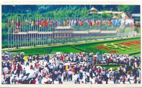 """【新中国的""""第一""""·70年】昆明世界园艺博览会:绘出人与自然的和谐画卷"""